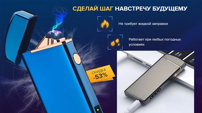 Электроимпульсная USB зажигалка деталь имиджа или отличный подарок