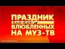 Праздник для всех влюбленных на Муз ТВ в Кремле 2019