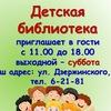 Детская библиотека г. Инты