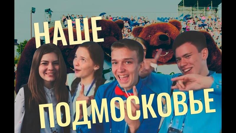 Церемония награждения премии Наше Подмосковье 2018 | НКП Русь
