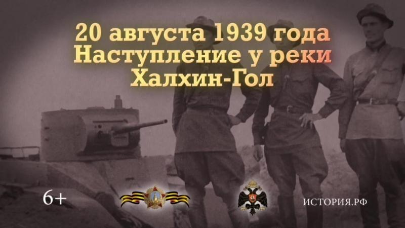 Наступление у реки Халхин Гол 20 августа 1939 года