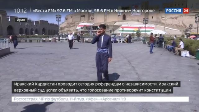 Новости на Россия 24 • Иракский Курдистан проводит референдум о независимости