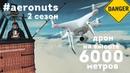 AeronutsOnTour II SEASON ЧерезЭльбрусНаШаре запуск дрона из корзины воздушного шара с 6000м
