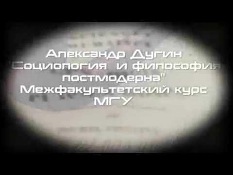 Александр Дугин: впереди горизонт намеченный Фуко