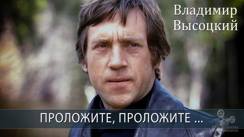 Владимир Высоцкий Проложите проложите 1977 г