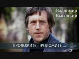Владимир Высоцкий - Проложите, проложите ... (1977 г.).