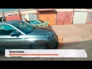 Skoda Kodiaq Autobrake