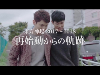 東方神起 _⁄ NEW ALBUM「TOMORROW」Documentary Film Teaser B