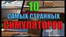 ПОДБОРКА 10 самых СТРАННЫХ СИМУЛЯТОРОВ Трэш Trash SANCHEZ