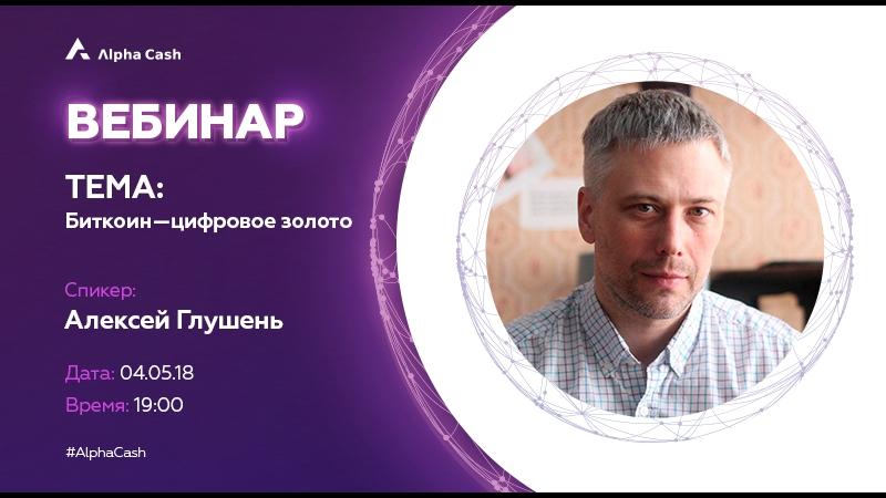 Вэбинар АльфаКэш Глушень АВ 4 мая 2018