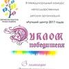 """Центр """"Начало"""", Белгород"""