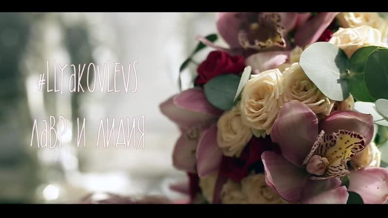 LLYakovlevs - Свадебный Ролик