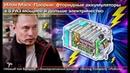 Илон Маск. Прорыв: фторидные аккумуляторы в 8 РАЗ мощнее и дольше электричество