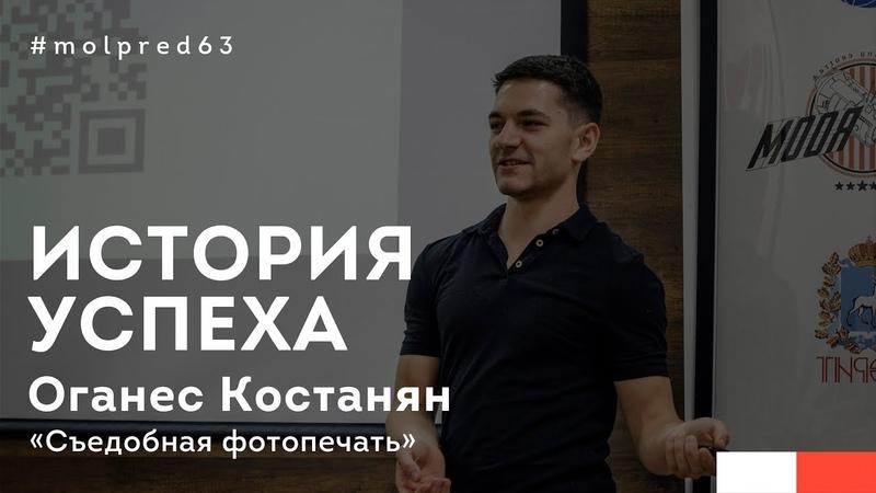 История успеха Оганеса Костаняна