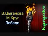 Вика Цыганова и Михаил Круг - Лебеди ( караоке )