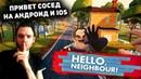 Сосед, ты поехавший Hello Neighbor или Привет Сосед на андроид и iOS