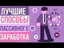 Лучшие способы пассивного заработка. Пассивный заработок в интернете без вложений - Евгений Гришечкин