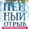 Школьная Пенная вечеринка| КТЗ Байконур| Тюмень