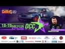 18 и 19 августа - Drift Crimea Cup 2018!