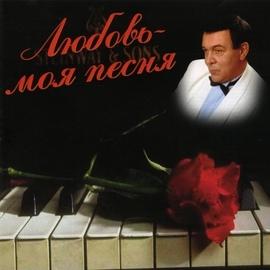 Муслим Магомаев альбом Любовь - моя песня