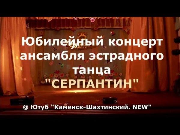 СЕРПАНТИН. Юбилейный концерт. 25лет. Каменск-Шахтинский. 2018г. (видео: Арон Моисеевич).