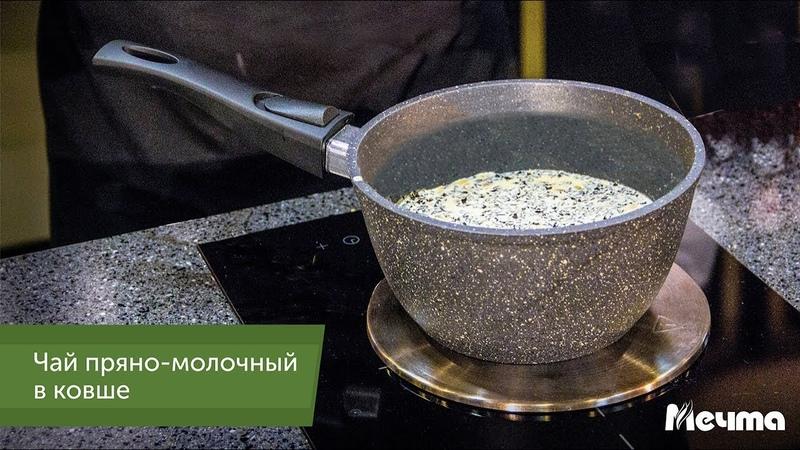 Чай пряно-молочный на посуде от ТМ МЕЧТА