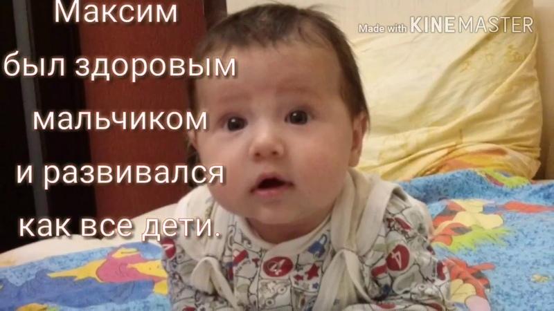 Осложнения после прививки / Поможем маленькому Максиму