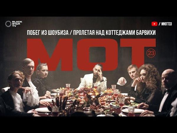 Мот Побег из шоубиза Пролетая над коттеджами Барвихи премьера клипа
