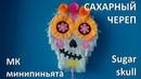 ПИНЬЯТА ЧЕРЕП своими руками. Мастер класс минипиньята Сахарный череп. DIY Pinata Sugar Skull