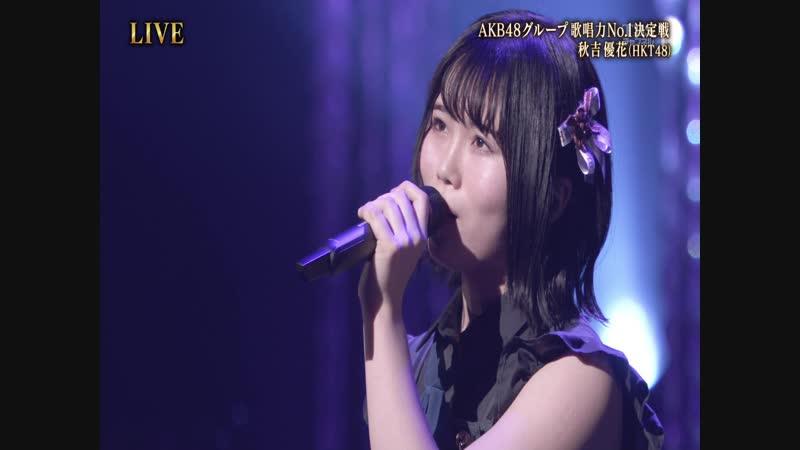 [NaishoGroup] 190111 AKB48グループ歌唱力No.1決定戦 決勝大会 第2組/HKT48 Akiyoshi Yuka (HY - 366日)