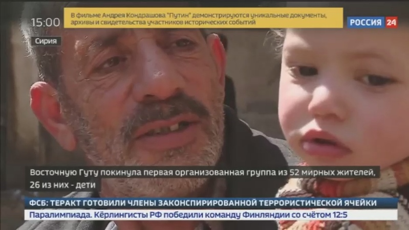 Новости на Россия 24 • Спасенные жители Восточной Гуты рассказали о бесчинствах боевиков