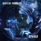 Nautilus Pompilius альбом Крылья