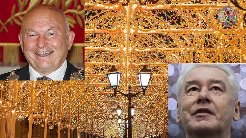 Бюджет новогоднего декора Москвы от Лужкова до Собянина вырос в 10 раз