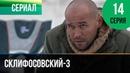 ▶️ Склифосовский 3 сезон 14 серия - Склиф 3 - Мелодрама | Фильмы и сериалы - Русские мелодрамы
