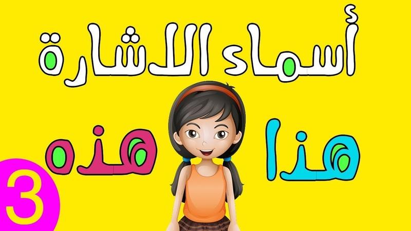 تعليم اللغة العربية النحو مراجعة هذا و هذ 1607