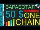 КАК ЗАРАБОТАТЬ 50 ДОЛЛАРОВ НА АВТОМАТЕ. САЙТ ONE CHAIN ПЛАТИТ / EASY MONEY / ЛЕГКИЕ ДЕНЬГИ