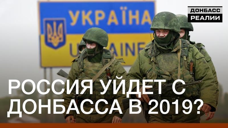 🇺🇦 Московия уйдет с Донбасса в 2019 Донбасc Реалии РадіоСвобода