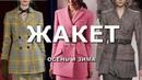 Модный ЖАКЕТ и пиджак осень и зима 2018-2019 / Lookbook