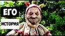 Знакомьтесь, это - Клоун Твисти Американская История Ужасов 3