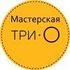 ТРИ-О Мастерская