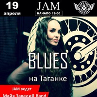 Blues на Таганке