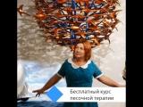 Регистрация на бесплатный онлайн курс по ссылке - http://sandstory.in/kurs/