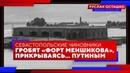 Севастопольские чиновники гробят Форт Меншикова прикрываясь Путиным Руслан Осташко
