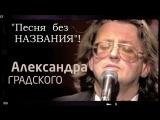 А. Градский - Песня без названия.