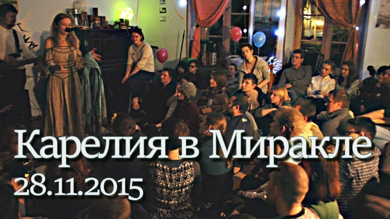 «Карелия» в Миракле 28.11.2015