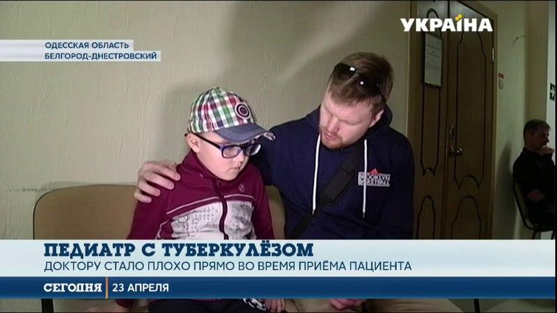 Врач с открытой формой туберкулёза проводила приём пациентов в Одесской области
