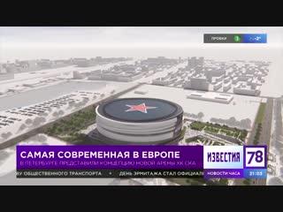 Концепция новой арены хоккейного клуба СКА