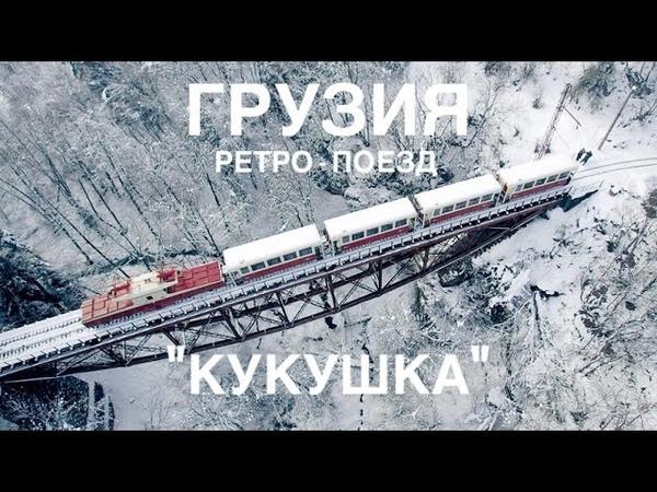 Поездка из Бакуриани в Боржоми на ретро-поезде Кукушка.