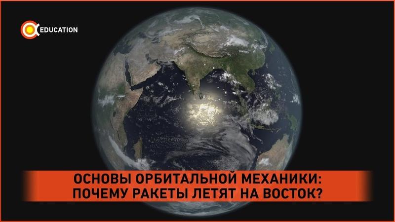 Почему ракеты летят на восток Основы орбитальной механики ч 1