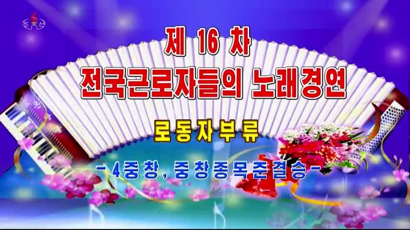 제16차 전국근로자들의 노래경연 로동자부류 -4중창, 중창종목준결승-